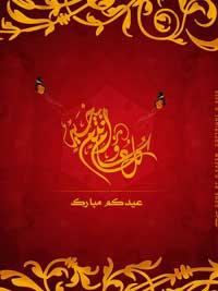 004-eid-mubarak
