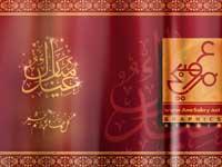 005-eid-mubarak