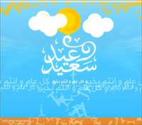 011-eid-mubarak
