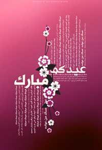 018-eid-mubarak